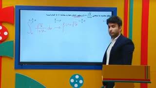 ریاضی ارشد - مساحت زیر منحنی از علی هاشمی