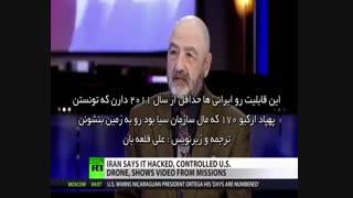 گزارش تلویزیونی راشیا تودی درباره موفقیت ایران در نفوذ به سیستم پهپادی آمریکا