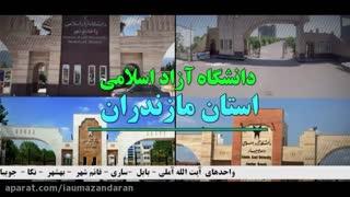 معرفی دانشگاه آزاد اسلامی استان مازندران - رؤیایت را آزاد انتخاب کن