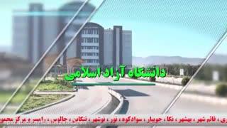 دانشگاه آزاد اسلامی استان مازندران - رؤیایت را آزاد انتخاب کن