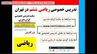 شماره معلم خصوصی خوب ریاضی ششم در تهران