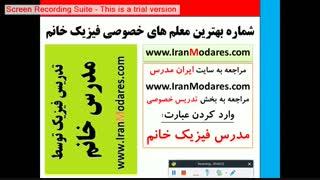 شماره معلم خصوصی خوب فیزیک خانم در تهران