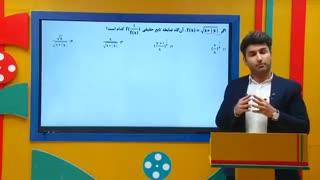 ریاضی کارشناسی ارشد - نکته و تست ترکیب تابع از علی هاشمی