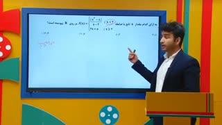 ریاضی ارشد - نکته و تست پیوستگی از علی هاشمی