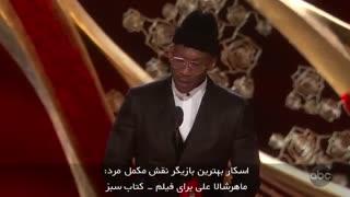 بهترین بازیگر نقش مکمل مرد - ماهرشالا علی - اسکار 2019