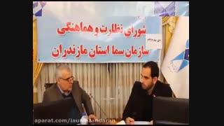 شورای نظارت و هماهنگی مدارس سما استان مازندران