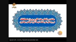 اردوی جهادی دانشجویان دانشگاه آزاد اسلامی واحد محمود آباد