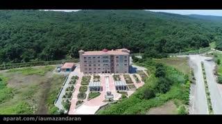 تحصیل در بزرگترین و زیباترین دانشگاه بین المللی شمال کشور