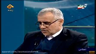حضور دکتر منصوریان در برنامه خبری انعکاس کاری از صدا و سیمای مرکز مازندران