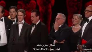 برنده بهترین فیلم - کتاب سبز - Green Book - اسکار 2019