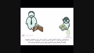 به آشنایان پول قرض بدهیم؟