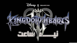 نیم ساعت | Kingdom Hearts III