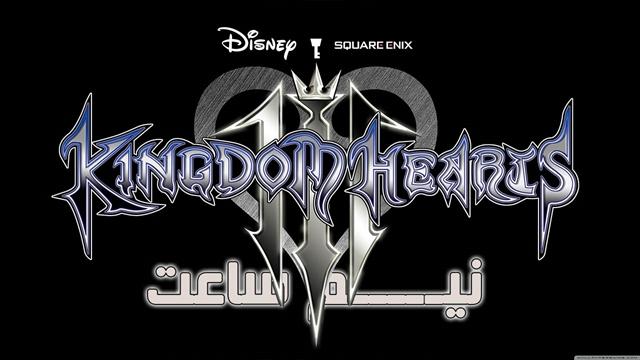 نیم ساعت | Kingdom Hearts III