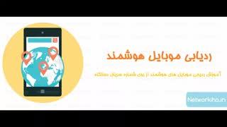 آموزش ردیابی گوشی همراه (همراه اول و ایرانسل)
