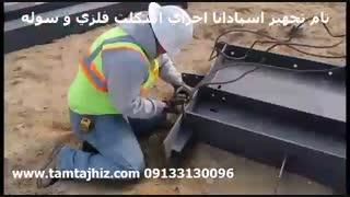 مراحل ساخت اسکلت فلزی - آموزش ساختمان اسکلت فلزی