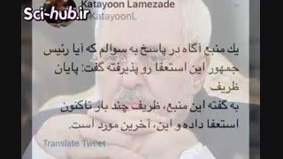 استعفای دکتر ظریف