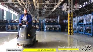 اسکرابر | کاربرد زمین شوی با راننده در صنایع خودروسازی | کارچر