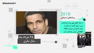 نفوذ اطلاعاتی ایران
