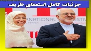 خبر فوری: پشت پرده استعفای دکتر ظریف چیست؟