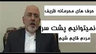 حرفهای محرمانه ظریف وزیر امور خارجه پس از استعفا