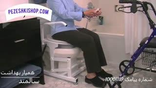 توالت اتوماتیک , توالت برقی , همیار بهداشت سالمند , توالت فرنگی برقی , توالت اتومات
