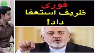 گزارش کامل از استعفای ظریف وزیر امور خارجه