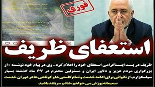 همه چیز درباره استعفای ظریف وزیر امور خارجه دولت روحانی