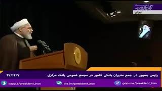 روحانی: رهبری، دولت و مجلس با لوایح چهارگانه [FATF] مخالفتی ندارند، پس چه کسی مخالف است؟