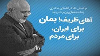 واکنش مردم در فضای مجازی به استعفای وزیر خارجه