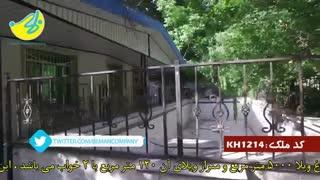 خرید و فروش باغ ویلای ملارد کد 1214 املاک تاجیک