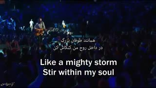 آهنگ بسیار زیبای من تسلیم هستم با زیرنویس فارسی