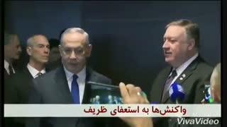 واکنش نتانیاهو به استعفای ظریف