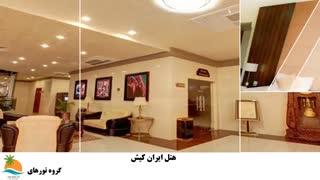 تور کیش هتل ایران (2)
