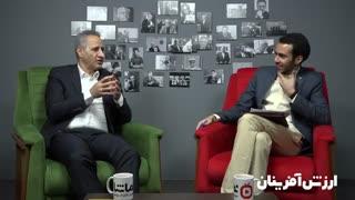 برنامه ارزش آفرینان ، گفتگو با سید حمید حسینی