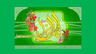 ولادت حضرت صدیقه ی کبری فاطمه ی زهرا (س) بر شیعیان آن حضرت تبریک و تهنیت باد (بنی فاطمه)
