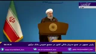 روحانی : رهبری ، دولت و مجلس مخالف FATF  نیست ، پس چه کسی مخالف است؟