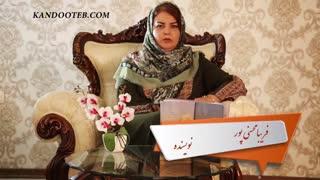 در آغوش کویر - اولین رمان عاشقانه فریبا محسنی پور