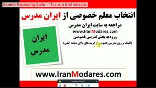 انتخاب بهترین معلم خصوصی از سایت ایران مدرس