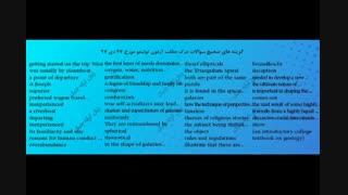 آزمون تولیمو , آزمون TOLIMO , پاسخ کلیدی سوالات آزمون 27 دی