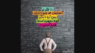 فکر تو گنجایش هر چیز را ندارد … امام علی «ع»✨