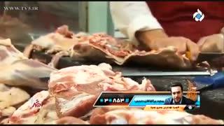 بازرسی و نظارت بر بازار گوشت