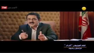 فیلم سینمایی ایرانی شر خر