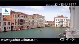 پلازا گراسی در ایتالیا