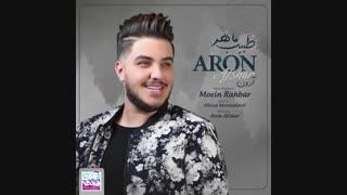 آرون افشار - طبیب ماهر