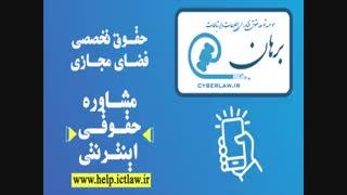 موسسه توسعه حقوق فناوری اطلاعات و ارتباطات برهان