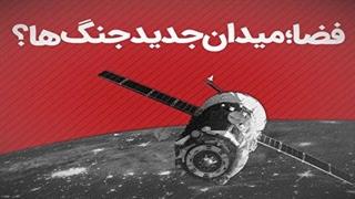 فضا؛ میدان جدید جنگ ها؟