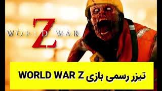 تیزر رسمی بازی World War Z با زیر نویس فارسی