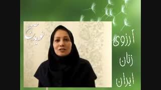 آرزوی زنان ایرانی - مریم امامدادی بانوی موفق ایرانی
