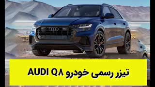 تیزر رسمی خودرو Audi Q8 با زیرنویس فارسی
