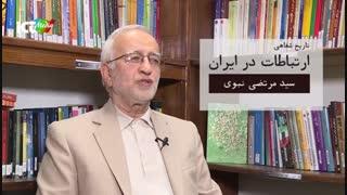 تاریخ شفاهی ارتباطات در ایران
